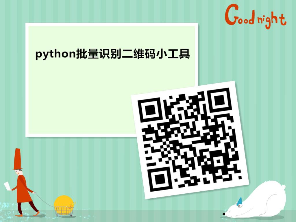 python使用pyzbar批量识别图片中的二维码