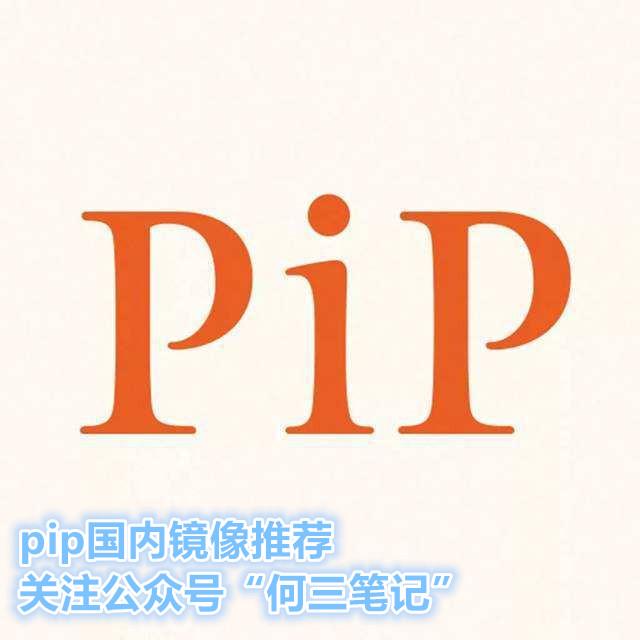 python pip国内镜像推荐