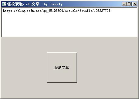 获取CSDN文章内容并转换为markdown文本的python