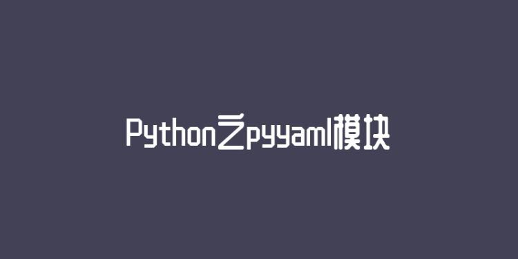 Python之pyyaml模块