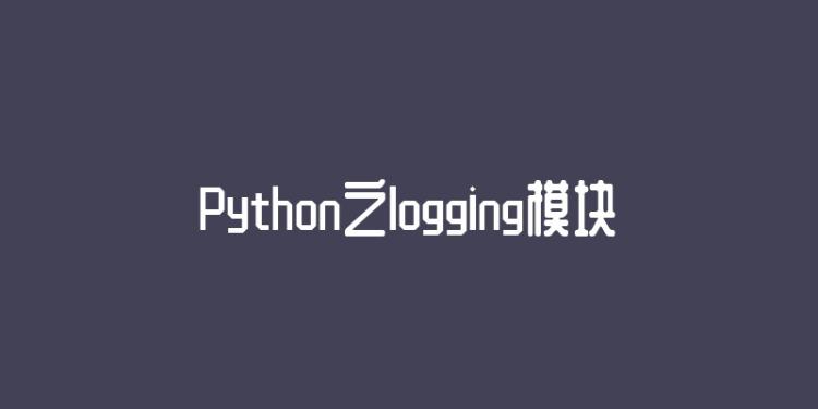 Python之logging模块