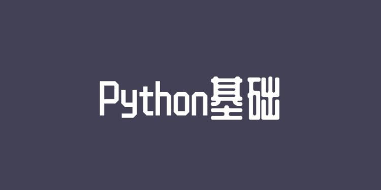 Python之requests模块-request api