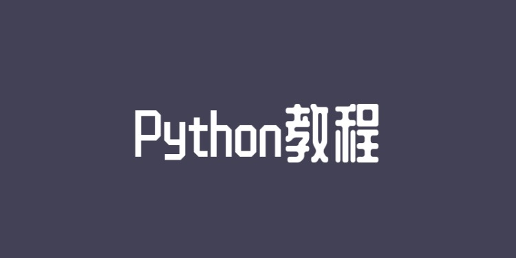 Python之openpyxl超详细笔记