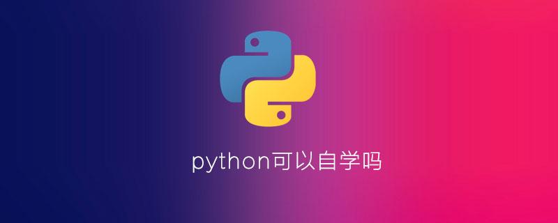 python可以自学吗?